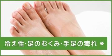 冷え性・足のむくみ・手足の痺れ